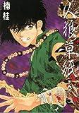 人狼草紙 (5) (ウィングス・コミックス)
