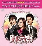 逆転の女王(完全版) コンパクトDVD-BOX1[期間限定スペシャルプライス版] -