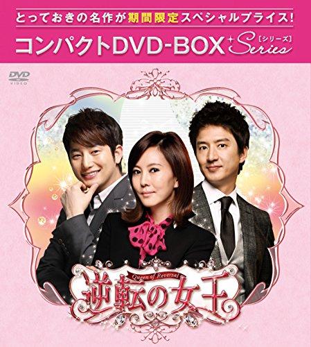 逆転の女王(完全版) コンパクトDVD-BOX1[期間限定スペシャルプライス版]