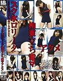 スク水ロリータ拘束立ち電マアクメ [DVD]