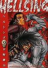 HELLSING 9 (ヤングキングコミックス)