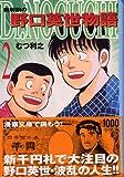 Dr.Noguchi―新解釈の野口英世物語 (2) (講談社漫画文庫)