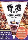 香港・マカオ (行きたい街を歩く)