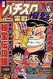 漫画パチスロ実戦爆裂テク 2006年 08月号 [雑誌]