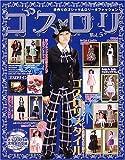 ゴスロリ—手作りのゴシック&ロリータファッション (Vol.5) (レディブティックシリーズ—ソーイング (2277))