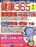 健康365 (ケンコウ サン ロク ゴ) 2006年 07月号 [雑誌]