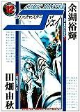 コミックマスターJ 12 (ヤングキングコミックス)
