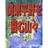 関東平野を囲む山々