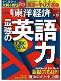 週刊東洋経済 2015年1/10号 [雑誌]