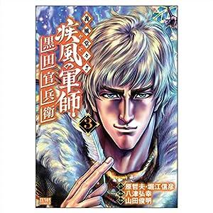 義風堂々!! 疾風の軍師 -黒田官兵衛- 3 (ゼノンコミックス)