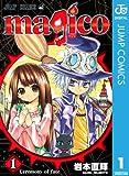 magico 1 (ジャンプコミックスDIGITAL)