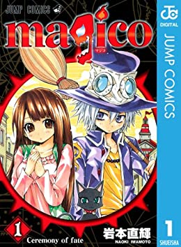 magico 1 (�����ץ��ߥå���DIGITAL)