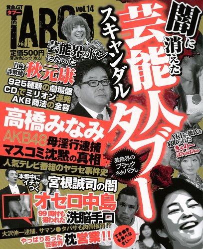 黄金のGT タブー Vol.14 (晋遊舎ムック)