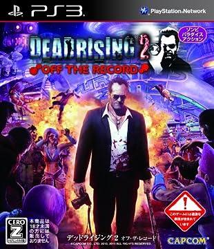 DEADRISING 2 OFF THE RECORD(デッドライジング2 オフ・ザ・レコード)【CEROレーティング「Z」】初回特典「パラダイス パック:バーベキュー シェフ」無償DLコード付き