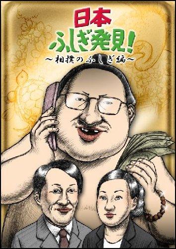 日本ふしぎ発見 ~相撲のふしぎ編~ [DVD]