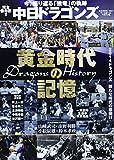 中日ドラゴンズ黄金時代の記憶―完全保存版!! (B・B MOOK 1047)