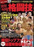 世界最強の格闘技(DVD付き)