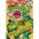ミュータント・タートルズ 5 (電撃コミックス)