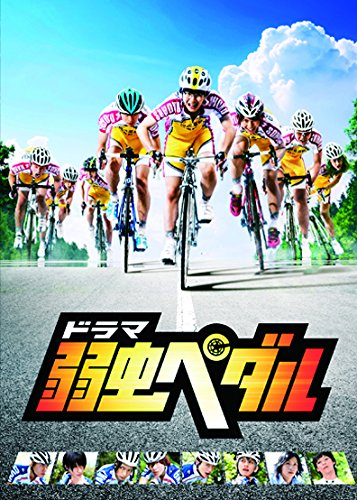 【Amazon.co.jp限定】ドラマ『弱虫ペダル』Blu-ray BOX(6枚組)(オリジナルA3タペストリー付)