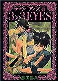 3×3(サザン)EYES (35) (ヤンマガKCスペシャル (912))