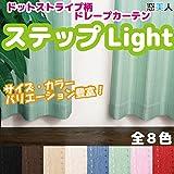 【窓美人】シンプル、なのにオシャレ!色にこだわって作ったバリエーション豊富な5色展開!ドットストライプ柄ドレープカーテン 【ステップLight 幅100x丈178cm グリーン 2枚組】