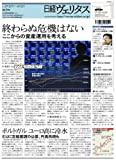 日経ヴェリタス 2011年3月27日号