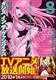 ダンスインザヴァンパイアバンド 8巻 (MFコミックス フラッパーシリーズ)