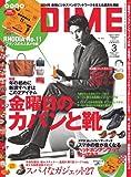 DIME (ダイム) 2014年 3月号 [雑誌]