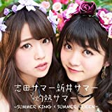 灼熱サマー ~SUMMER                 KING × SUMMER QUEEN~(CD+DVD)