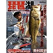 琵琶湖南湖のバスフィッシング365日 春夏編―Basser presents (別冊つり人 Vol. 314)