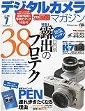 デジタルカメラマガジン 2009年 07月号 [雑誌]