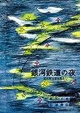 銀河鉄道の夜―宮沢賢治童話集 2