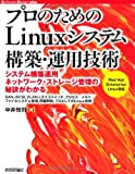 �ץ�Τ���� Linux�����ƥ๽�ۡ����ѵ��� (Software Design plus)