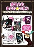 """魔法少女まどか☆マギカ 魅惑の""""魔女コレクション"""