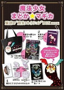 """魔法少女まどか☆マギカ 魅惑の""""魔女コレクション""""BOX BOOK ([バラエティ])"""