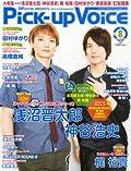 浅沼晋太郎&神谷浩史が飾る「Pick-Up Voice」の表紙が公開