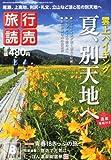 旅行読売 2013年 08月号 [雑誌]