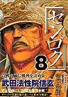 センゴク 第8巻 2006年03月06日発売