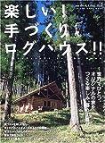 楽しい!手づくりログハウス!! (CHIKYU-MARU MOOK)