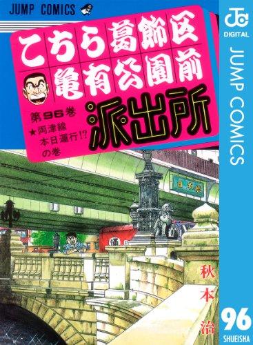 こちら葛飾区亀有公園前派出所 96 (ジャンプコミックスDIGITAL)