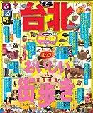 るるぶ台北'14 (るるぶ情報版海外)