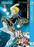 銀魂 モノクロ版 43 (ジャンプコミックスDIGITAL)