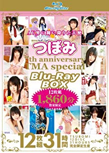 【数量限定】つぼみ 7th anniversary TMA special Blu-Ray BOX 12枚組31時間