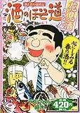 酒のほそ道 花見酒スペシャル (Gコミックス)