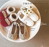 手編みのベビーシューズ / michiyo