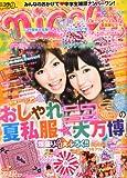 nicola (ニコラ) 2010年 09月号 [雑誌]