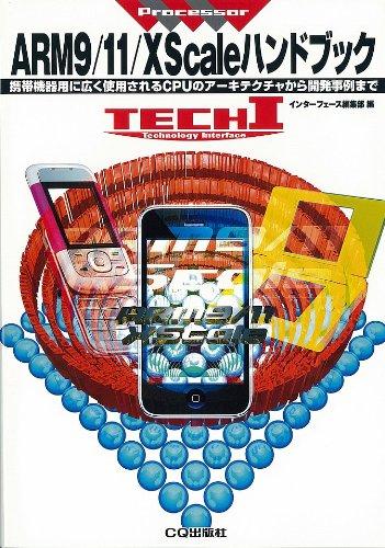 ARM9/11/XScaleハンドブック―携帯機器用に広く使用されるCPUのアーキテクチャか (TECH I Processor)