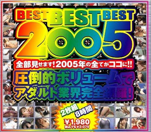 [] BEST BEST BEST 2005