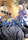 脳内格闘アキバシュート : 2 (アクションコミックス)