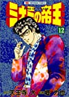 ミナミの帝王 第12巻